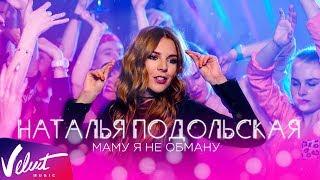 Наталья Подольская - Маму я не обману Скачать клип, смотреть клип, скачать песню