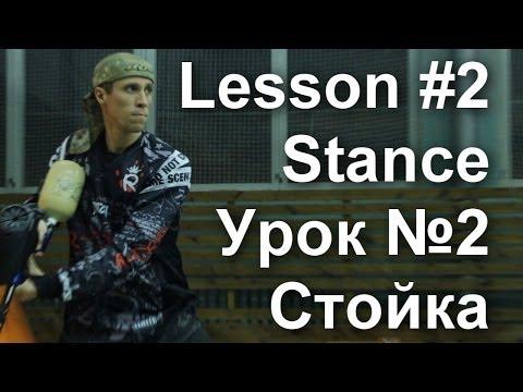 Урок #2 Старт (защита)