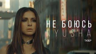 Нюша - Не боюсь (премьера клипа + тизер) Скачать клип, смотреть клип, скачать песню