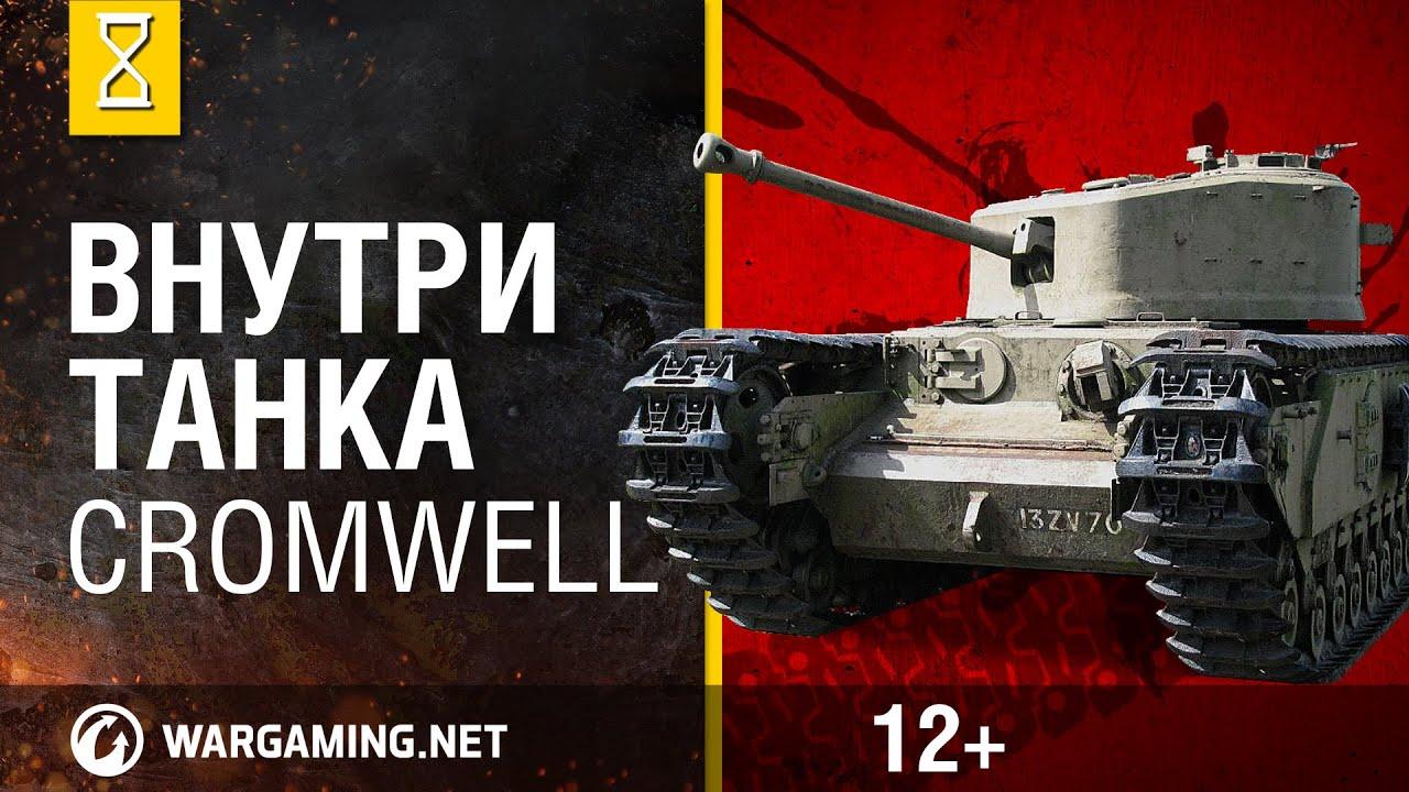 Внутри танка. Cromwell