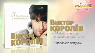 Виктор Королев - Городские встречи