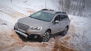 Как мы убивали Subaru Outback Константин Заруцкий (Academeg)