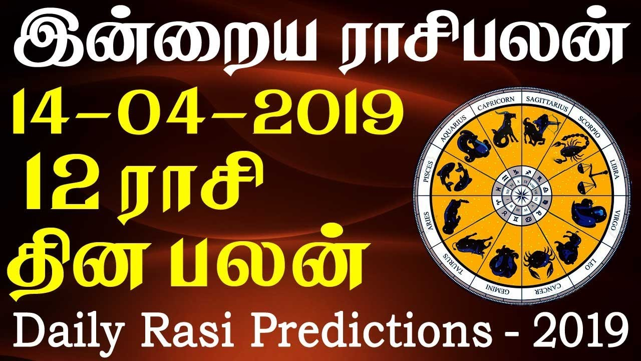 Daily RasiPalan | Today Horoscope | இன்றையராசிபலன் 14-04-2019 – RasiPalangal