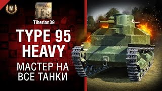 Мастер на все танки №122: Type 95 Heavy - от Tiberian39