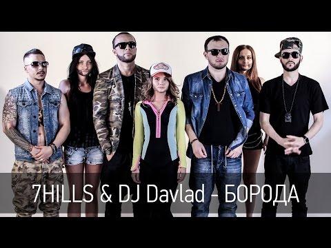 7Hills & DJ Davlad - ������