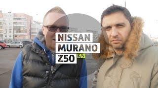 Nissan Murano Z50 - Большой тест-драйв (б/у) / Big Test Drive -Ниссан Мурано