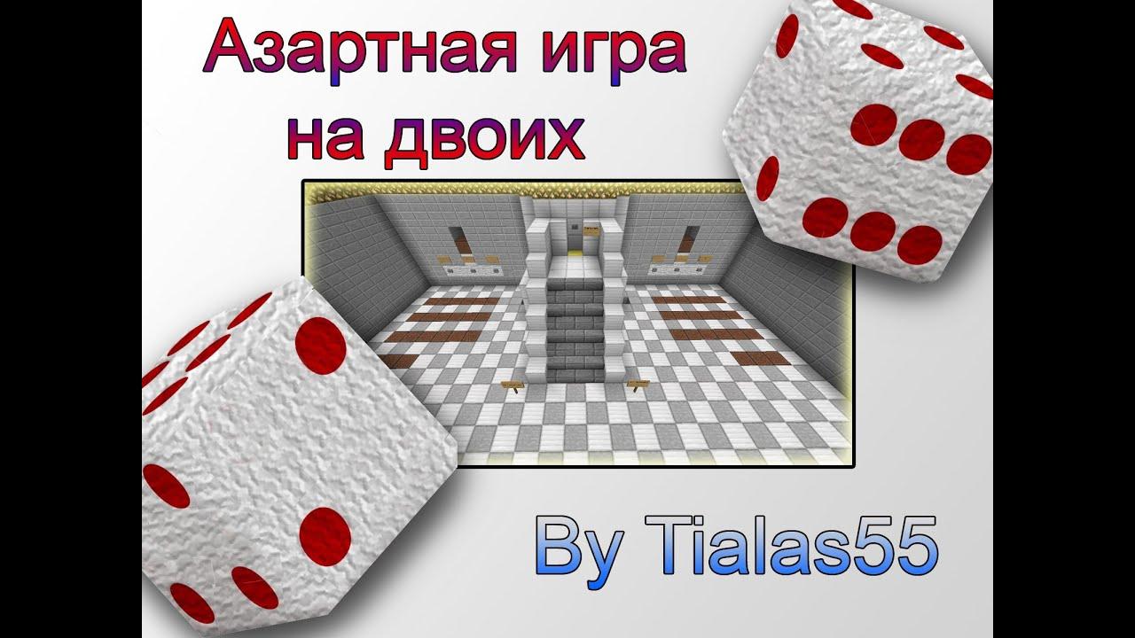 инструкция игры на двайих