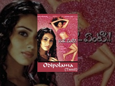Odipolama - Tamil Full Movie