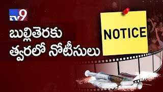 Small Screen actors to get SIT notices soon..