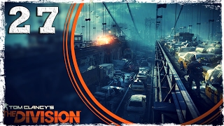 Tom Clancy's The Division. #27: Новая снапа.