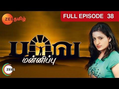 Paava Mannippu - 03-04-2014 - Episode 38