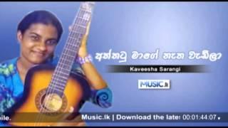 Kaveesha Sarangi - Aththatu Maage Natha Wadila
