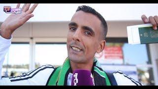 مُثير و بالفيديو..رجاوي كايموت على المنتخب المغربي غادي لأبيدجان بـ500 درهم وهافين غادي يْبات |