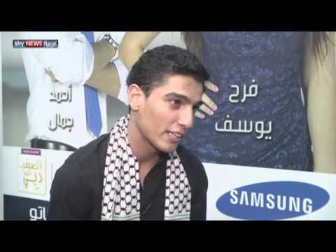 محمد عساف:سعيد بأزعاج نتياهو وتحرجني قبلات المعجبات