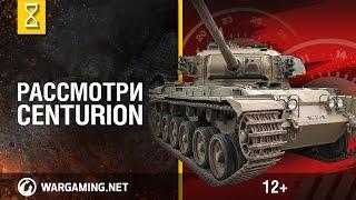 Загляни в танк Centurion. В командирской рубке. Часть 1