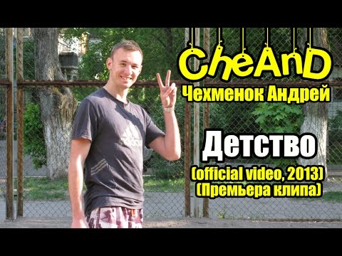 CheAnD - Детство (feat. Mary)