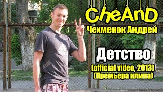 CheAnD ft. Mary - Детство