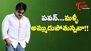 Pawan may become Central minister for his support to TDP