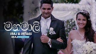 Manamali - Iraj & Infaas Ft. Janani