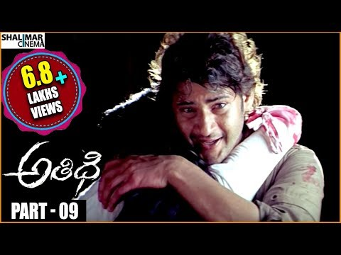 Athidi Telugu Full Movie (Mahesh Babu , Amrita Rao) - Part 09/09