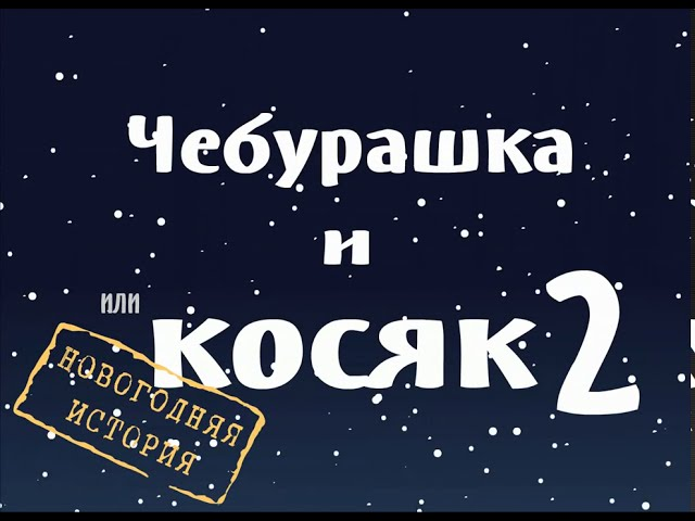 Видео путешествия. видео Чебурашка 2 (с матами).mp4. Видео о доме, семье.