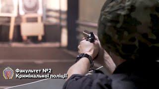 Факультет № 2 (кримінальної поліції) ХНУВС