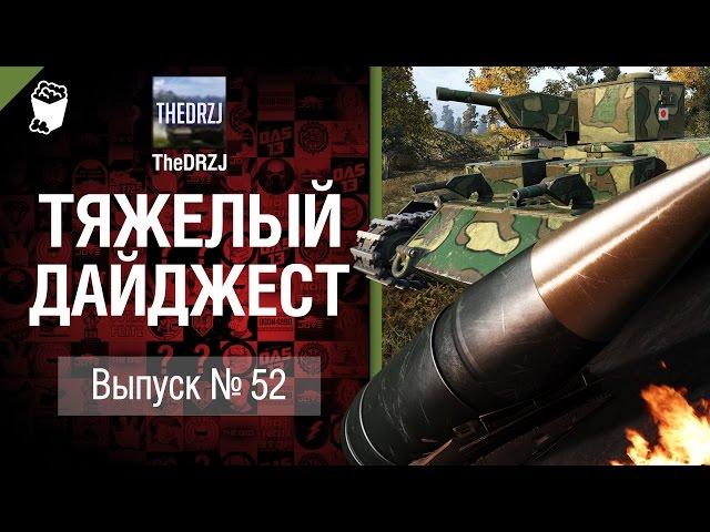 Тяжелый дайджест №52 - от TheDRZJ [World of Tanks]