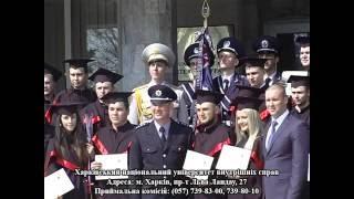 Приєднуйтесь до нас! Вступайте до Харківського національного університету внутрішніх справ!