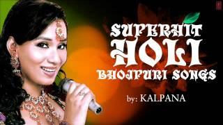 Kalpana's Superhit Bhojpuri Holi Songs [ Audio Song