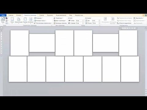 Как сделать одну альбомную страницу а остальные книжные