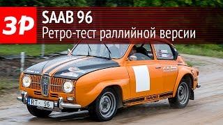 Ретро-тест раллийного Saab 96. Видео тесты За Рулем.