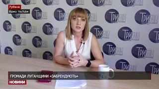 """Громади Луганщини """"забрендують"""""""