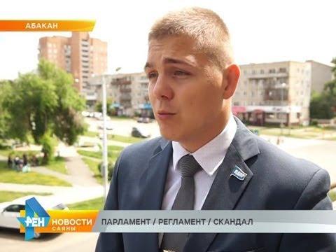ПАРЛАМЕНТ / РЕГЛАМЕНТ / СКАНДАЛ