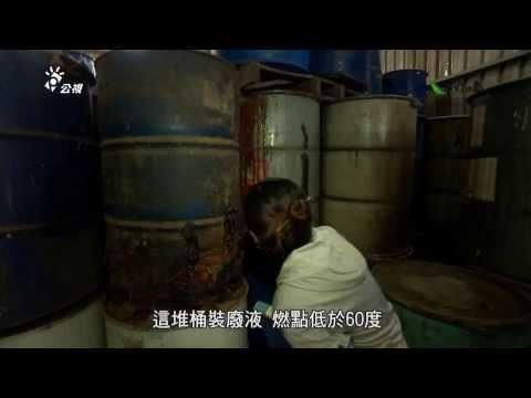 我們的島 第733集 桶裝廢液誰該清 (2013-11-18) - YouTube