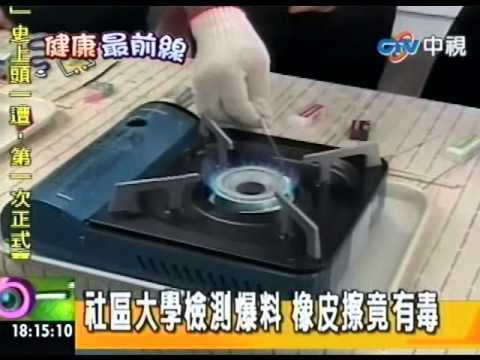 橡皮擦有毒?!長期使用防礙成長 - YouTube