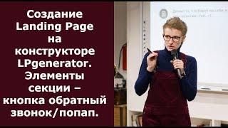 Элементы секции - кнопка обратный звонок/попап