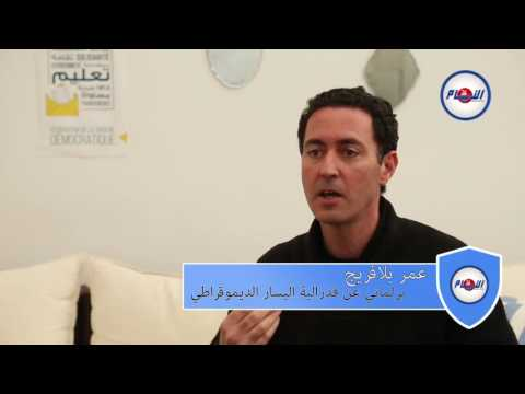 عمر بلافريج و تعويضات البرلمانيين