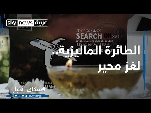 image vidéo لحظة اختفاء الطائرة الماليزية