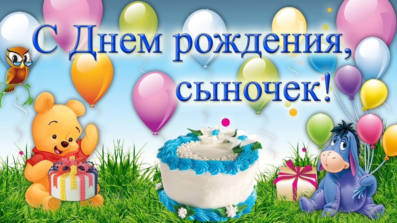 Поздравление с днем рождения сыну от родителей в стихах на 3 года