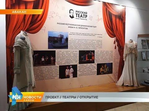 Проект Театры  Открытие