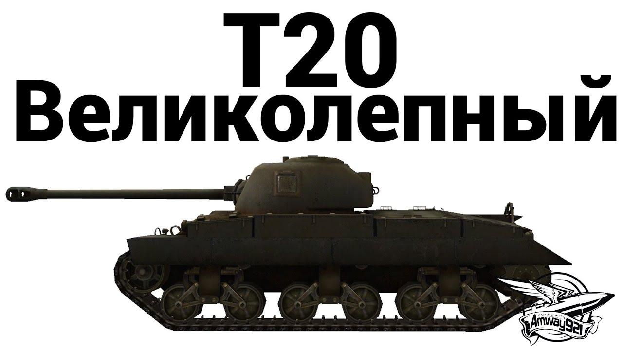 T20 - Великолепный