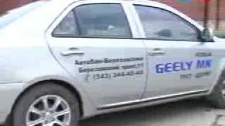 Тест драйв Geely Vision MK 2009