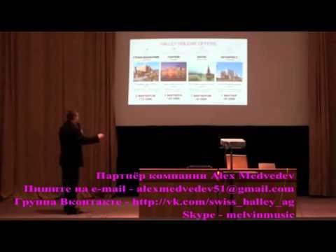 Киевская презентация Swiss Halley (Отокар Касинец)