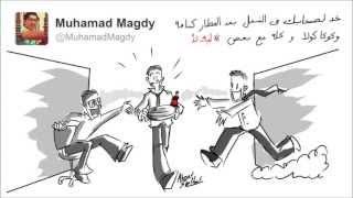 Illustrated tweets, Why not? 7 / تويتات مرسومة، ليه لأ؟ 7
