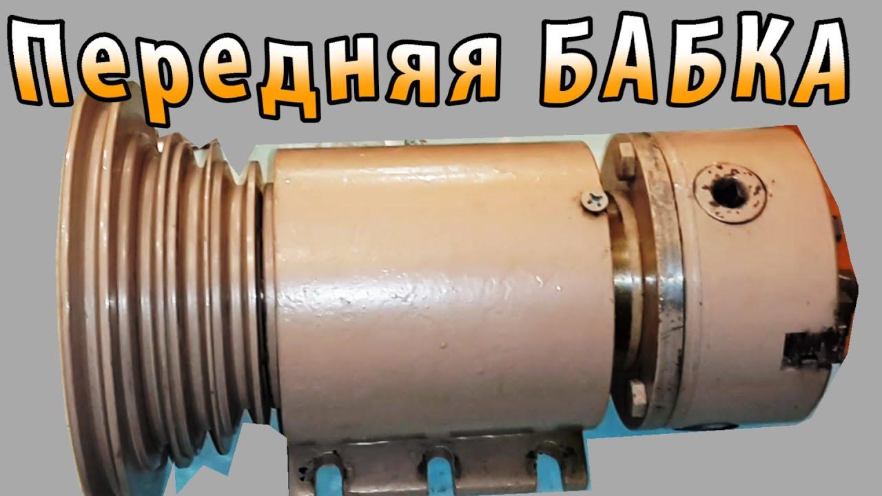 Передняя бабка на токарный станок по металлу своими руками