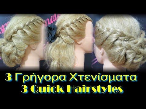 3 Γρήγορα χτενίσματα / 3 Quick Hairstyles