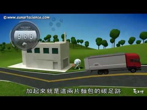 9-4 從從 唐從聖 碳足跡科學原理動畫