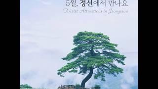 2018 평창 개최도시 정선으로 떠나볼까요?