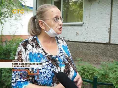 Дома с обслуживанием в Красноярске