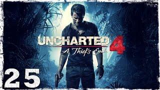[PS4] Uncharted 4. #25: Наследники Дрейка.